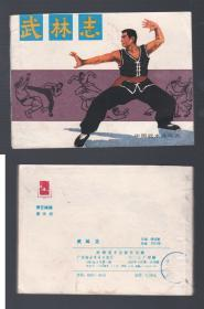 老版正版连环画 中国武术连环画《武林志》