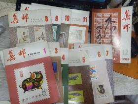 集邮1983年 (全1-12期)  品如图免争议