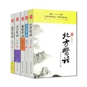 五部医话系列南方医话/长江医话/燕山医话/北方医话/黄河医话