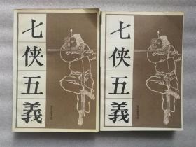 七侠五义(上下册)