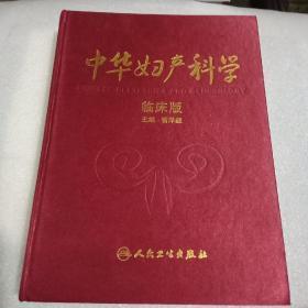 中華婦產科學 臨床版