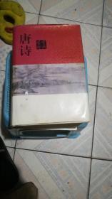 《唐诗鉴赏辞典》(上海辞书出版社)