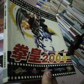拳皇2004 拳皇11周年特典-KOF历代回顾 缺光盘