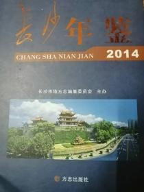 长沙年鉴2014(含光盘)