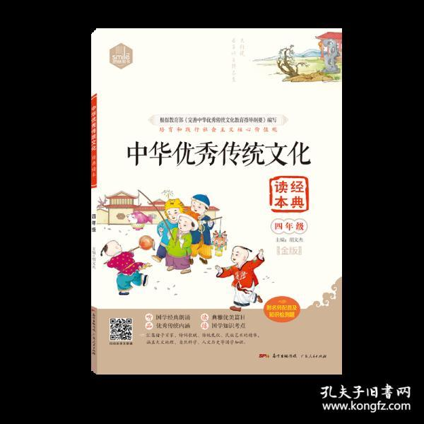 DIY中华优秀传统文化经典读本四年级