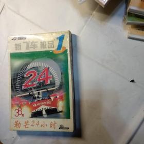 游戏光盘:新飞车极品1(未拆封)