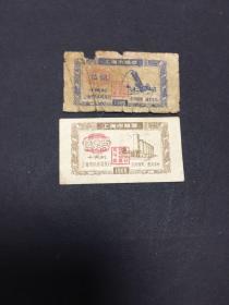 上海1960年粮票