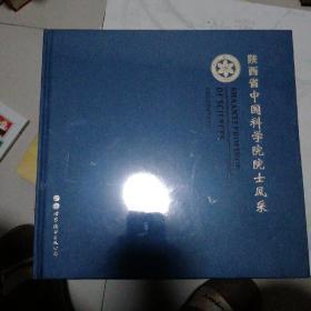 陕西省中国科学院院士风采。