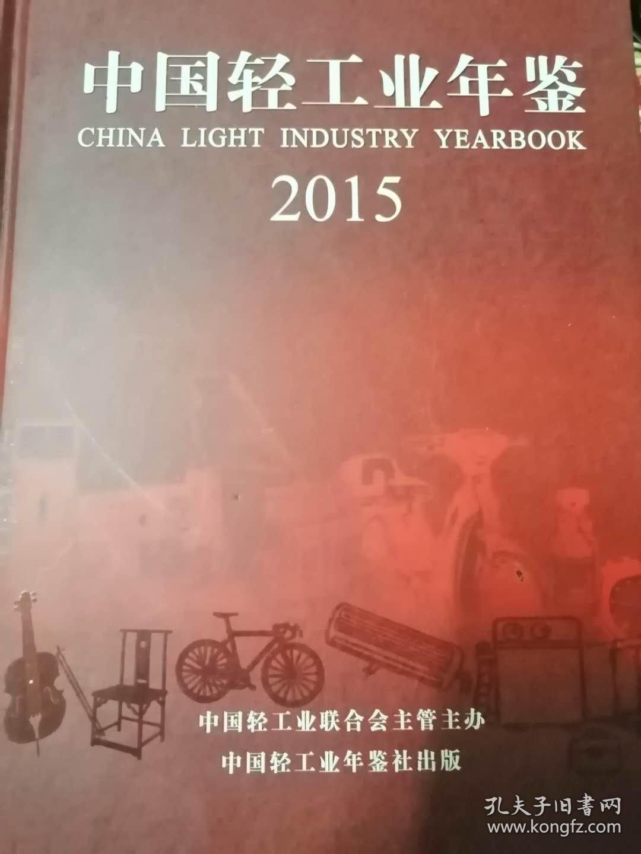 中国轻工业年鉴2015