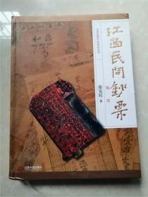 江西民间钞票