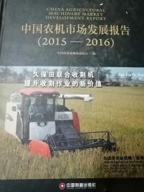 中国农机市场发展报告2015-2016