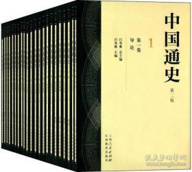 中国通史(第二版)全22册