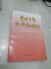 党政干部统一战线知识读本