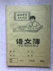 【品佳、老练习本】语文簿(杭州市学校统一簿册)