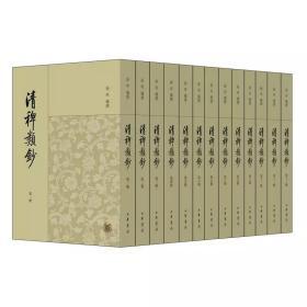 清稗类钞(13册)作者:徐珂 编撰 出版社:中华书局