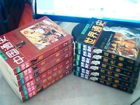 绘画本世界通史(全六册)绘画本中国通史(全六册)12册合售