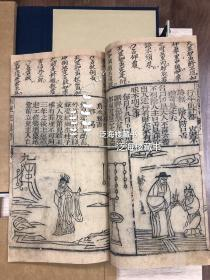 玉匣记通书【4册全,清刻本】