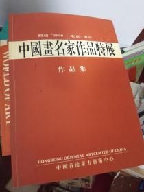 跨越'2000-北京.南京 中国画名家作品特展作品集(