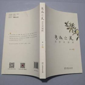 隽永之美:茶艺术赏析