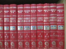 中国历代演义全集 全31册