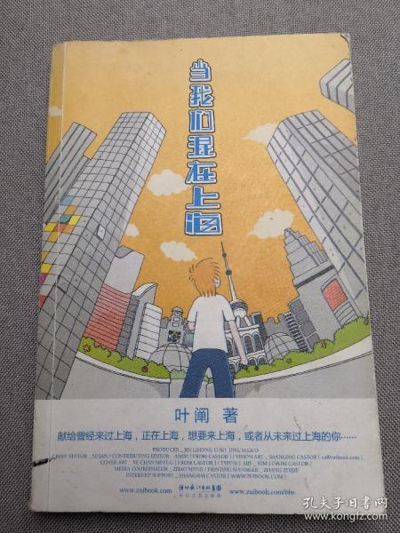 当我们混在上海:当我们混在上海/初年记