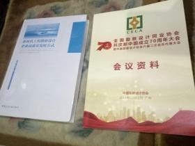 《新时代工程勘察设计企业高质量发展方式》+《全国勘察设计同行协会,共庆新中国成立70周年大会会议资料》2019全新出版,两册合售