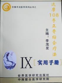 达摩108手正骨综合疗法实用手册 李茂发主编 全新现货