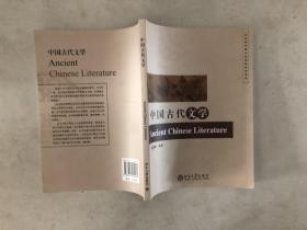 北大版中國文化通識教育書系:中國古代文學·