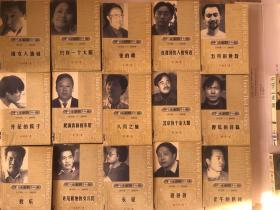 中国小说50强 27本合售 品相如图