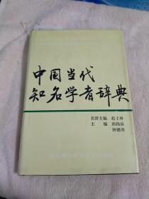 中国当代知名学者辞典