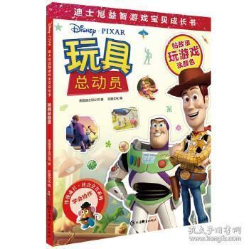 玩具总动员(迪士尼益智游戏宝贝成长书)