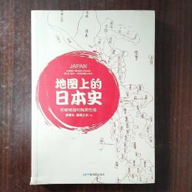 地图上的日本史,