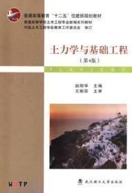 土力学与基础工程 赵明华 主编 9787562946205