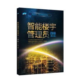 智能楼宇管理员(四级)第2版——1+X职业技术·职业资格培训教材