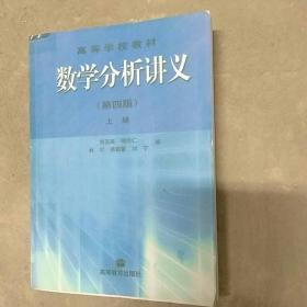 数学分析讲义(第四版)(上册)