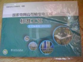 工艺标准库:国家电网公司输变电工程标准工艺3(2011年版)(附光盘)