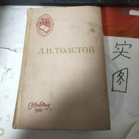 лнтолстоЙ1960