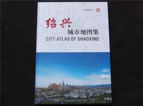 绍兴城市地图集