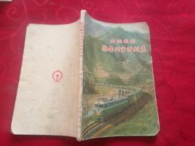 全国铁路旅客列车时刻表(1971年)