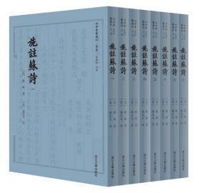 施注苏诗(全8册)