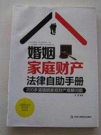 婚姻家庭财产法律自助手册:200多道婚姻家庭财产难解问题