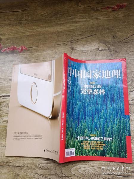 中国国家地理 2013.12/杂志【书脊受损】
