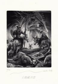 意大利-伊沃•莫塞利(Ivo Mosele)-藏书票《堂吉诃德》125X98mm