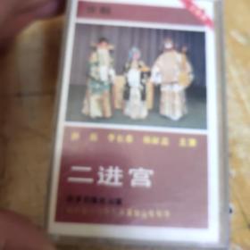 京剧二进宫
