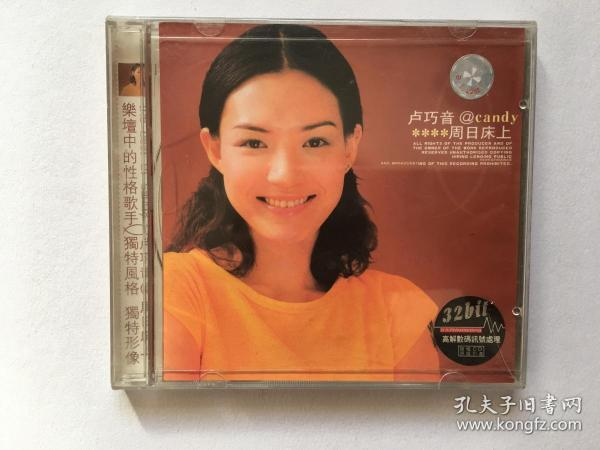 音乐光盘CD:卢巧音 周日床上