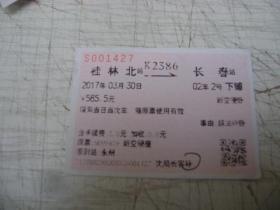 桂林北--长春