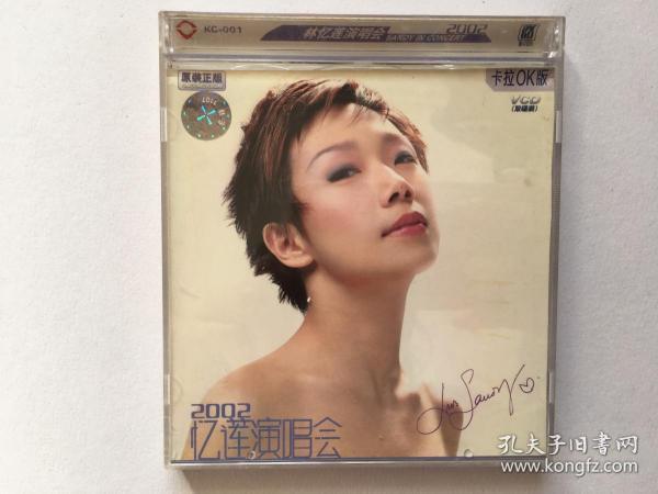 音乐光盘VCD:2002忆莲演唱会 卡拉OK版