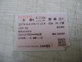 长春==桂林北