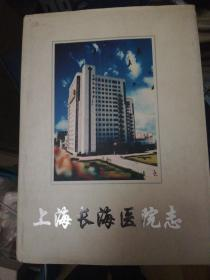 上海长海医院志  精装 正版现货A0071S