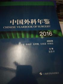中国外科年鉴 2016 精装 正版现货A0071S